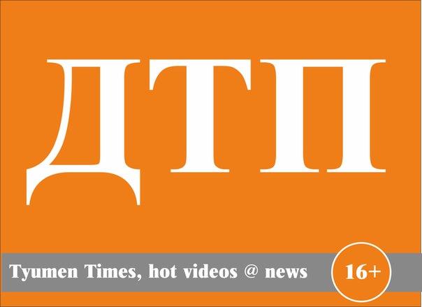 Подробности ДТП в центре Тюмени: 99-я сбила велосипедиста службы доставки