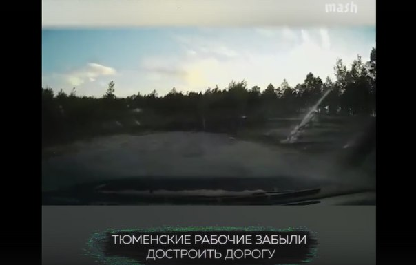 Тюменские рабочие забыли достроить дорогу