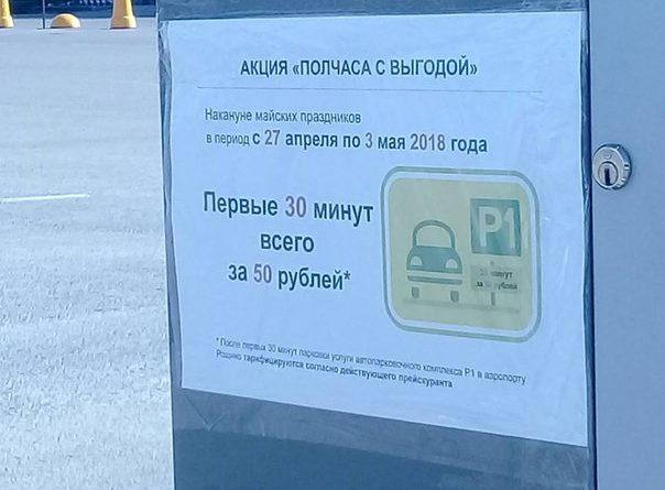 парковка Рощино