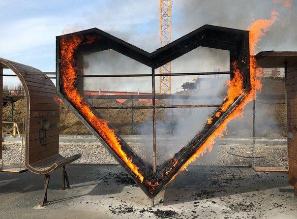 сгорело сердце