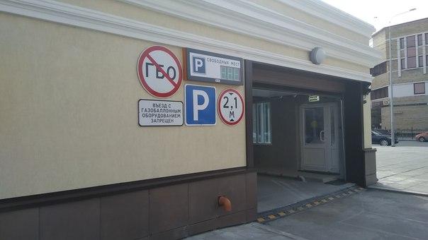 парковка Тюмень