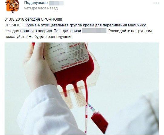 запись о сборе крови