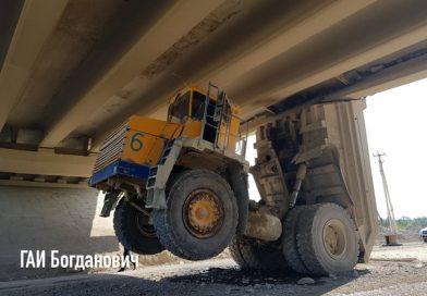"""Огромный """"БелАЗ"""" чуть не снес мост под Богдановичами"""