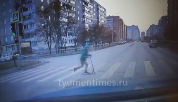 В Тюмени ребенок на самокате выскочил под колеса автомобиля. ВИДЕО