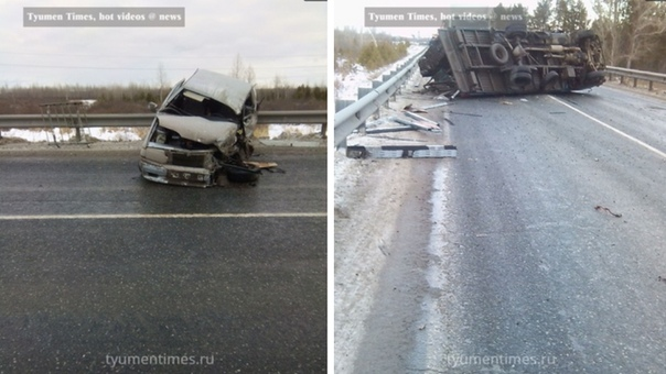 """ВАЗ на отбойнике, грузовик на боку"". Авария на трассе Ярково - Ялуторовск"