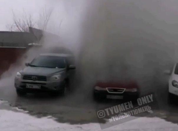 В Тюмени на Депутатской из-под автомобилей забил фонтан горячей воды