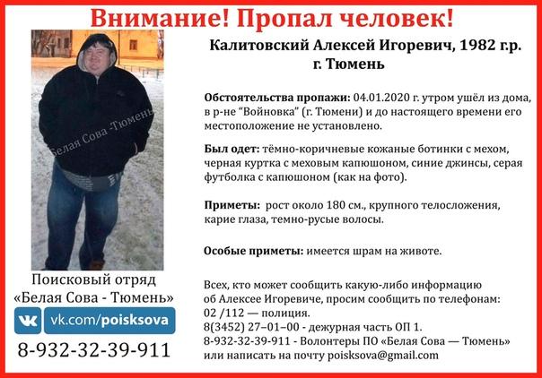 Пропавшего в начале января тюменца нашли убитым