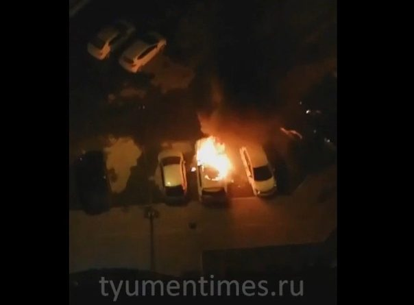 Ночью на Монтажников горел автомобиль: очевидцы говорят о поджоге. ВИДЕО пожара