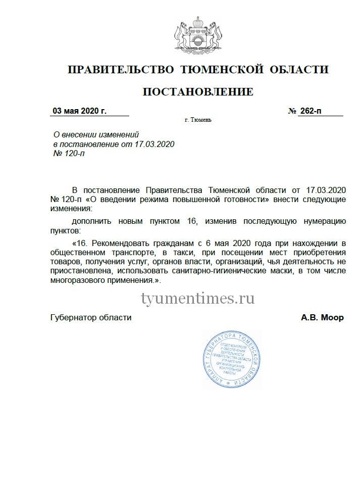 """В Тюменской области вводится """"рекомендательный"""" масочный режим"""