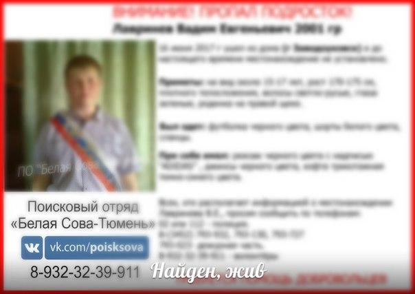 Нашли парня из Заводоуковска