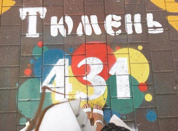 День города Тюмень 431