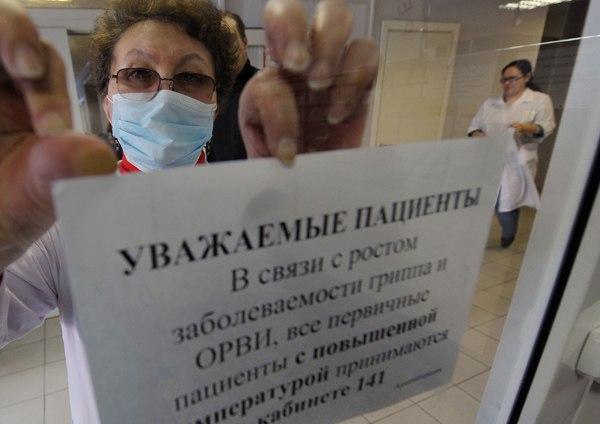 эпидемия ОРВИ грипп