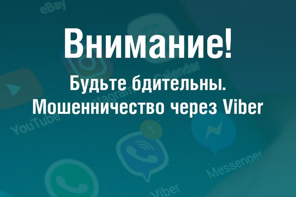 мошенники Viber