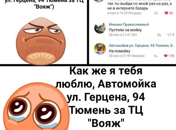 автомойка Тюмень