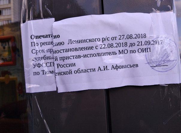 закрыли Макдональдс