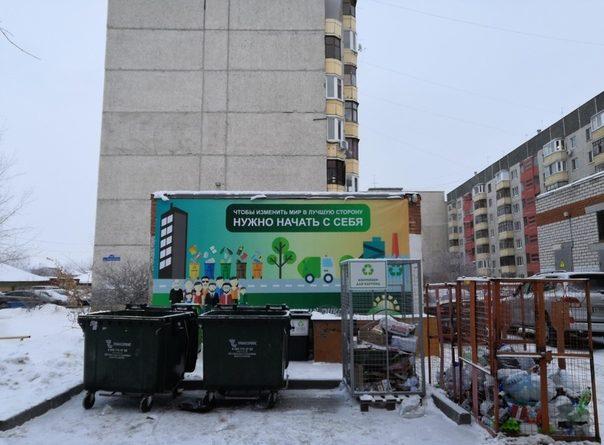 раздельный мусор Тюмень