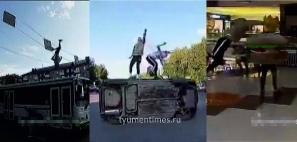 """""""Прыгали по автобусу, переворачивали машину, сбили аниматора"""". Тюменский блогер опубликовал видео с челенджем"""