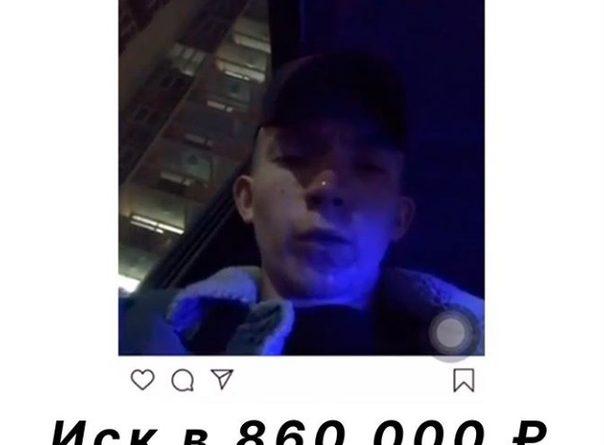 Тюменец в инстаграме записал видеоотзыв о гибели своего друга и получил огромный иск в 888 тысяч рублей