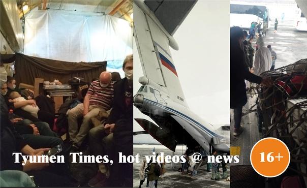 Зона карантина. Подборка ВИДЕО эвакуированных из Уханя в Тюмень россиян