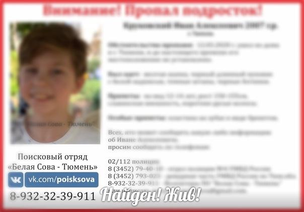 В Тюмени нашли пропавшего школьника Ваню Круковского