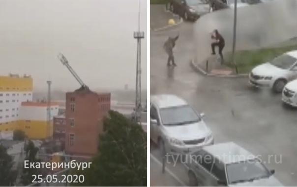 На Тюмень надвигается ураган - в Екатеринбурге он вовсю бушует. ВИДЕО