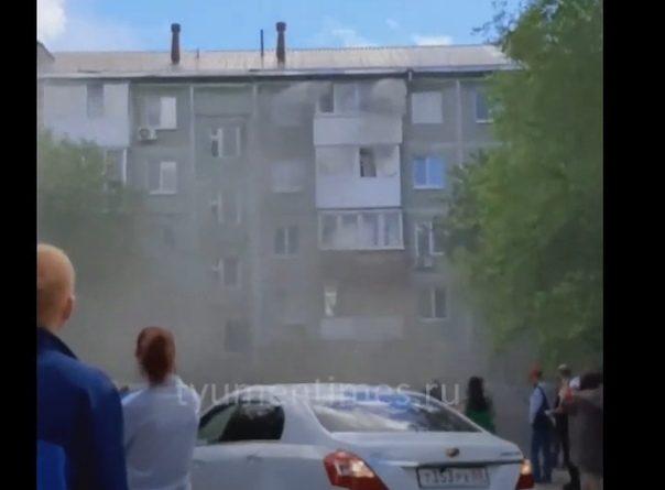Взрыв и пожар в пятиэтажке на Пермякова в Тюмени. ВИДЕО очевидцев