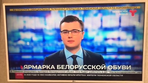 Скандал на тюменском ТВ: в эфир попала запись с матом ведущего