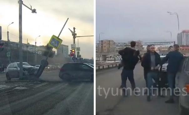 Драка на мосту, снесенный светофор и наглый обгон по встречке. Дорожные ВИДЕО недели в Тюмени