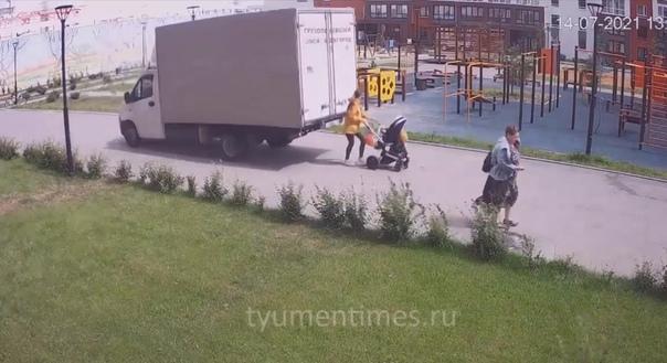 """Во дворе тюменского ЖК """"Газель"""" наехала на маму с двумя детьми на коляске. ВИДЕО"""