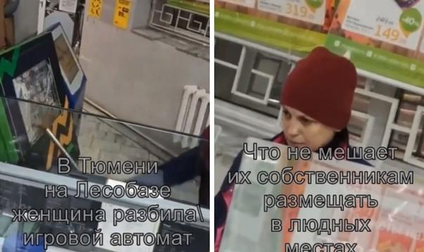 """""""У меня муж проигрывает деньги"""". В Тюмени женщина разбила тростью игровой автомат. ВИДЕО"""