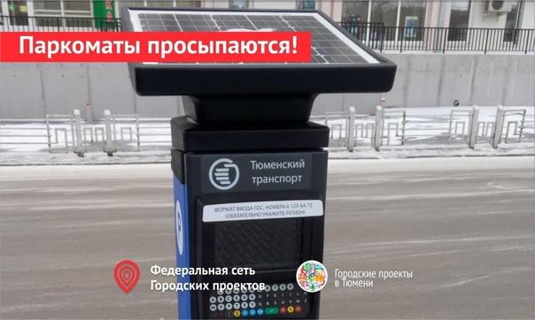 В Тюмени заработают паркоматы, которые 2 года бездействовали
